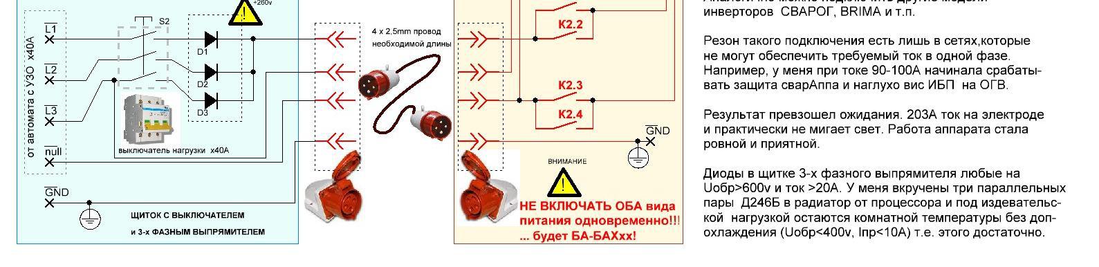 Схема подключения 3-х фазной