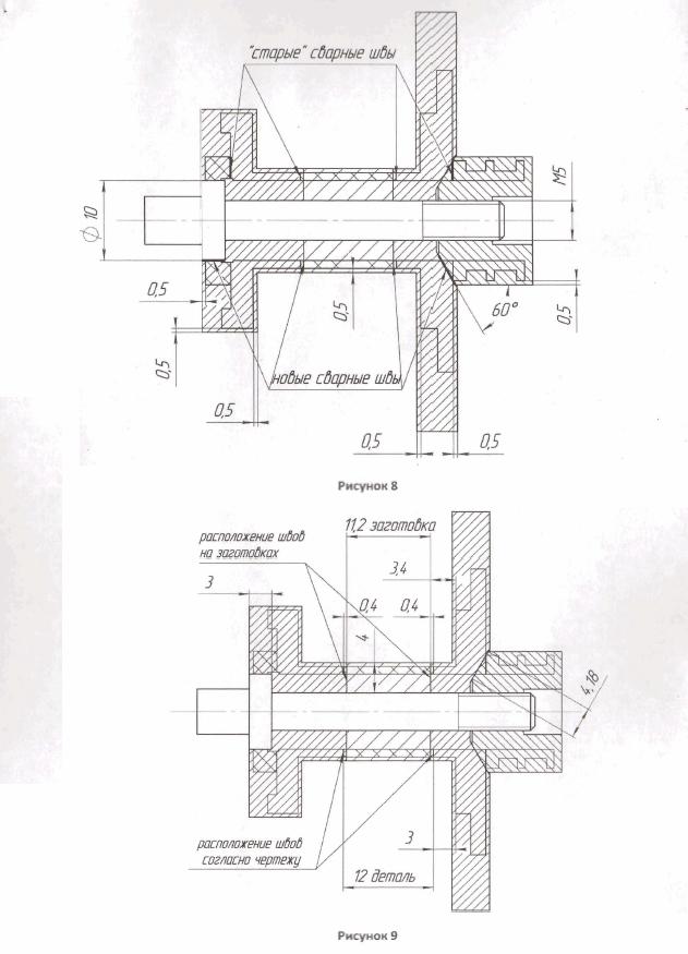 чертеж детали до сварки и псоле механической обработки