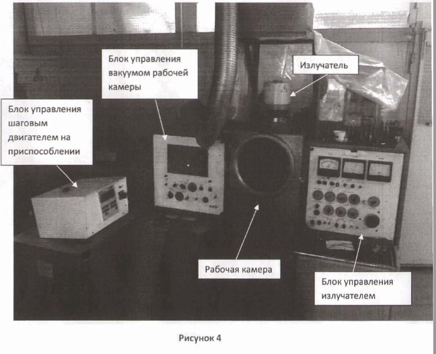 установка электронно-лучевой сварки УЭЛС-902
